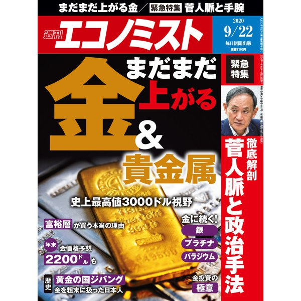 週刊 エコノミスト 2020年 9/22号 [雑誌]