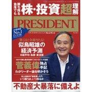 PRESIDENT (プレジデント) 2020年 10/2号 [雑誌]
