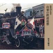 昭和40年頃の山梨の鉄道追想 [単行本]