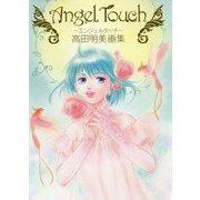 Angel Touch~エンジェルタッチ~高田明美画集 [単行本]