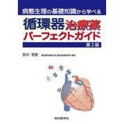 病態生理の基礎知識から学べる 循環器治療薬パーフェクトガイド 第2版 第2版 [単行本]
