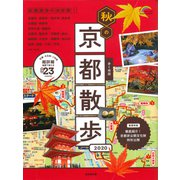 歩く地図 秋の京都散歩 2020(SEIBIDO MOOK) [ムックその他]