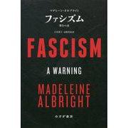 ファシズム―警告の書 [単行本]