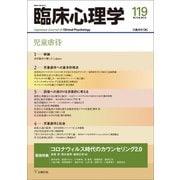 臨床心理学 第20巻第5号 児童虐待 [単行本]