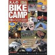 サンエイムック-大人のBIKE CAMP リターンライダーのための、リターンキャンプ全カタログ 2020 FALL/WINTER [ムックその他]