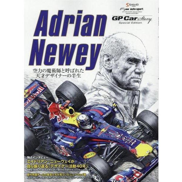 サンエイムック-GP CAR STORY Special Edition 2020 Adrian Newey [ムックその他]