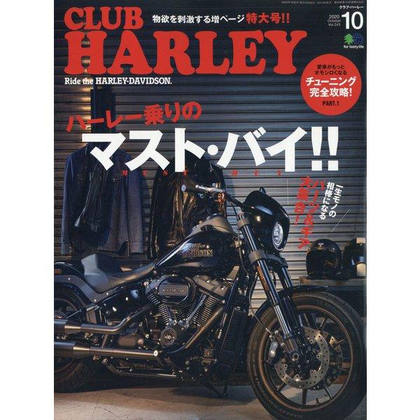 CLUB HARLEY (クラブ ハーレー) 2020年 10月号 [雑誌]