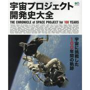 宇宙プロジェクト開発史大全-THE CHRONICLE of SPACE PROJECT for 100 Y(エイムック 4711) [ムックその他]