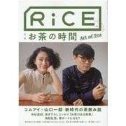 RiCE No.15 SUMMER 2020 [単行本]