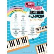 初心者の超定番曲&J-POPスーパーベスト(超ラク~に弾けちゃう!ピアノ・ソロ) [単行本]