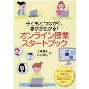 オンライン授業スタートブック-子どもとつながり、学びが広がる! [単行本]