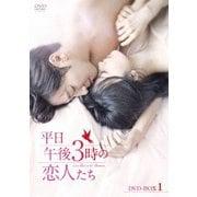 平日午後3時の恋人たち DVD-BOX1