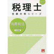 消費税法総合計算問題集 応用編〈2021年〉 第9版 (税理士受験対策シリーズ) [単行本]