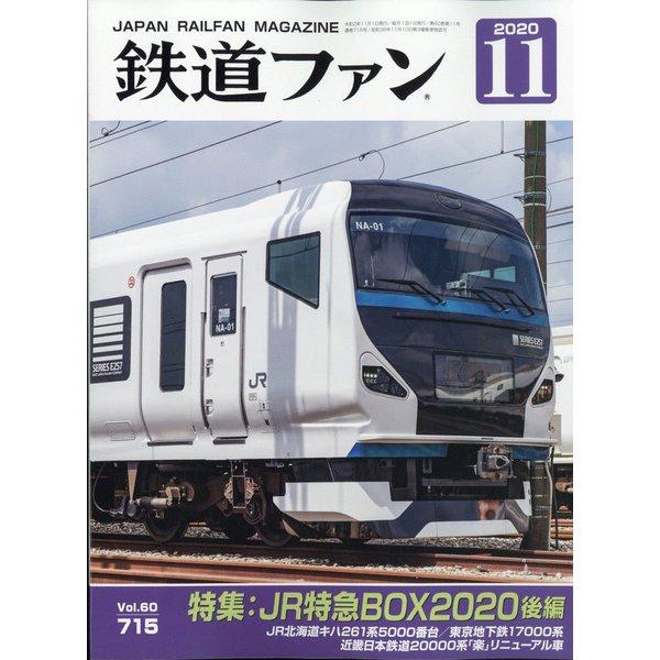 鉄道ファン 2020年 11月号 [雑誌]