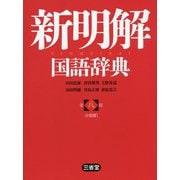 新明解国語辞典 第八版;小型版 [事典辞典]