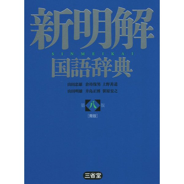 新明解国語辞典 第八版;青版 [事典辞典]