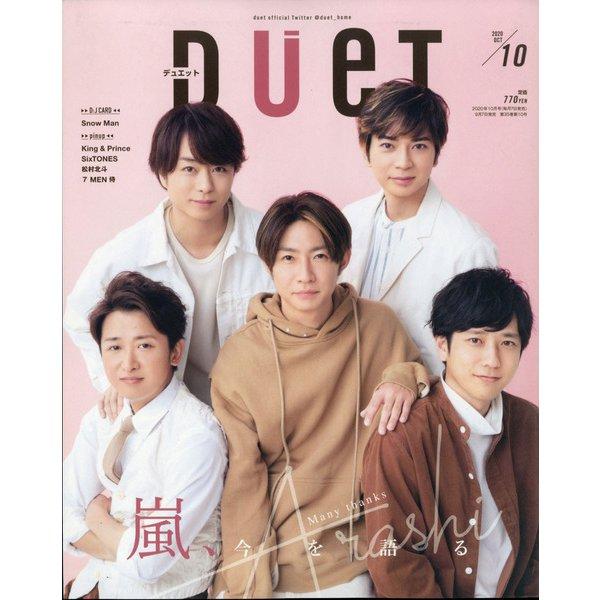 Duet (デュエット) 2020年 10月号 [雑誌]