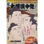 大相撲中継 秋場所号 2020年 9/19号 [雑誌]