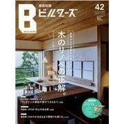 建築知識ビルダーズ No.42 (2020 Autumn)(エクスナレッジムック) [ムックその他]