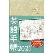 英語手帳 2021年版 白色 [単行本]
