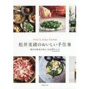 松井美緒のおいしい手仕事―mio's stay home 毎日の食卓が楽しくなる67レシピ [単行本]