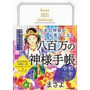 日本の神様がお喜びになる 八百万の神様手帳 令和三年 [単行本]