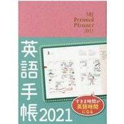 英語手帳 2021年版 ミニ版 ピンク [単行本]