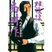 相談役 島耕作(2)(モーニング KC) [コミック]