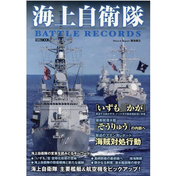 海上自衛隊 BATTLE RECORDS [ムックその他]