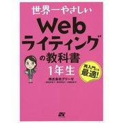 世界一やさしいWebライティングの教科書 1年生 [単行本]