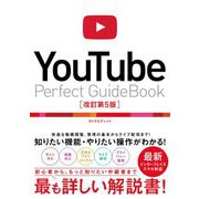 YouTube Perfect GuideBook 改訂第5版 [単行本]
