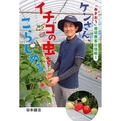 ケンさん、イチゴの虫をこらしめる―「あまおう」栽培農家の挑戦!(フレーベル館ノンフィクション) [全集叢書]