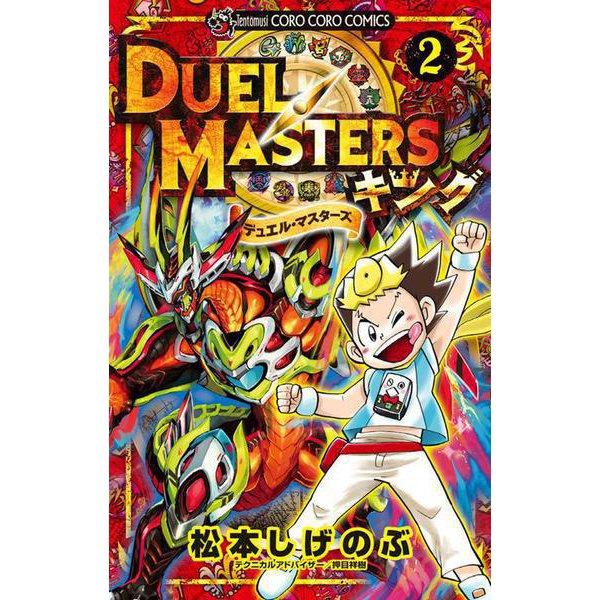 デュエル・マスターズ キング<2>(コロコロコミックス) [コミック]
