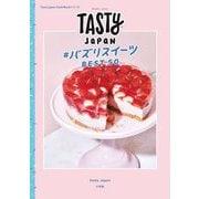 Tasty Japan#バズりスイーツBEST50(Tasty Japan Cook Bookシリーズ) [単行本]