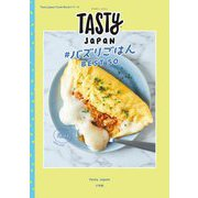 Tasty Japan#バズりごはんベスト50(Tasty Japan Cook Bookシリーズ) [単行本]