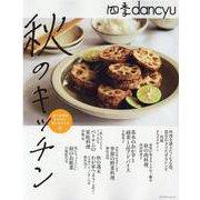 四季dancyu秋のキッチン [ムックその他]