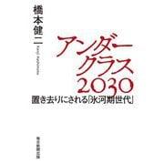 アンダークラス2030―置き去りにされる「氷河期世代」 [単行本]