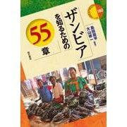ザンビアを知るための55章(エリア・スタディーズ) [全集叢書]