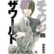 チェンジザワールド -今日から殺人鬼- 5(バンチコミックス) [コミック]