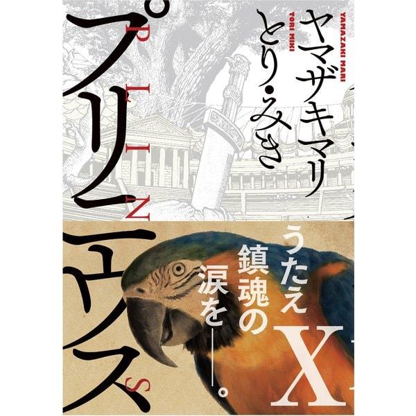 プリニウス 10(バンチコミックス) [コミック]