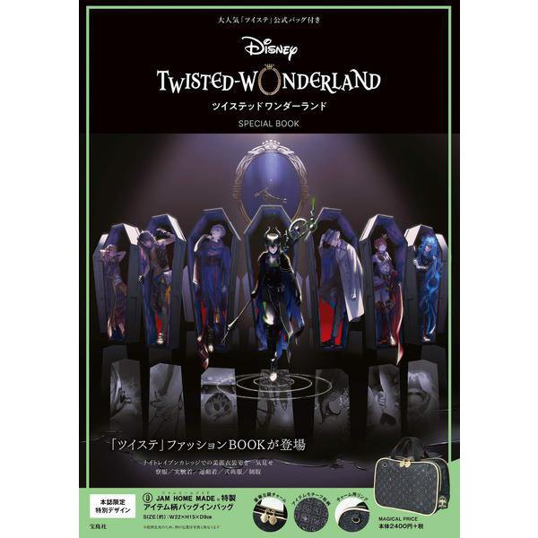 Disney TWISTED-WONDERLAND SPECIAL BOOK [ムックその他]