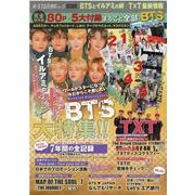 K-STAR通信VOL.5 BTSとイルアミの絆+T×T最新情報(メディアックスMOOK<878>) [ムックその他]