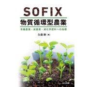 SOFIX物質循環型農業―有機農業・減農薬・減化学肥料への指標 [単行本]
