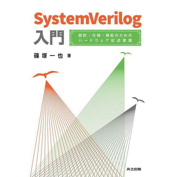 SystemVerilog入門―設計・仕様・検証のためのハードウェア記述言語 [単行本]