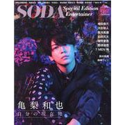 SODA Special Edition Entertainer [ムックその他]