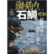 激釣り石鯛Vol.2 [ムックその他]