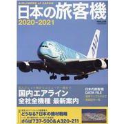 日本の旅客機 2020-2021 [ムックその他]