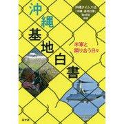 沖縄・基地白書―米軍と隣り合う日々 [単行本]