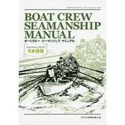 Boat Crew Seamanship Manual 日本語版 [単行本]