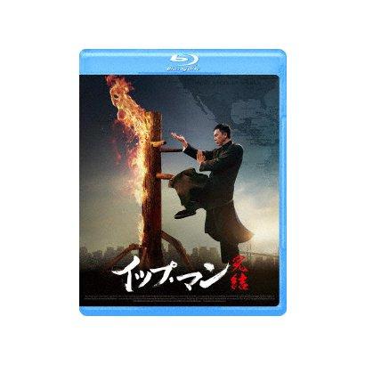 イップ・マン 完結 [Blu-ray Disc]